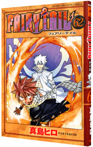 FAIRY TAIL<62>