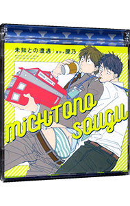 【2CD】未知との遭遇 michi-tono-sougu