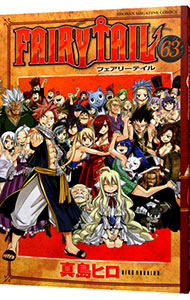 FAIRY TAIL<63>