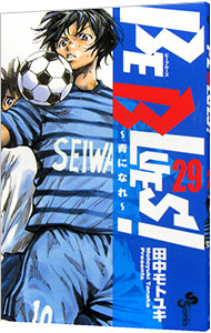 BE BLUES! <29>