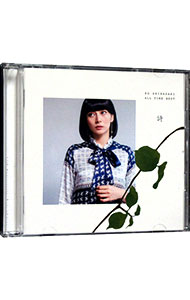 【2CD】KO SHIBASAKI ALL TIME BEST 詩