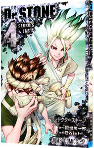 Dr.STONE <4>