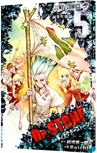 Dr.STONE <5>