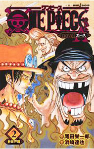ONE PIECE novel A<2>