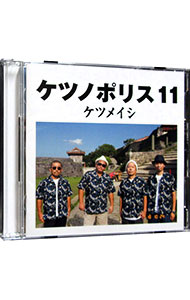 【CD+DVD】KETSUNOPOLIS 11