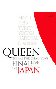 【Blu-ray】WE ARE THE CHAMPIONS FINAL LIVE IN JAPAN パンフレット・チケットレプリカ・パスレプリカ・解説書・三方背ケース付