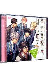 【2CD】男子高校生、はじめての after Disc 3rd.~ アニメイト限定盤