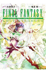 FINAL FANTASY LOST STRANGER <4>