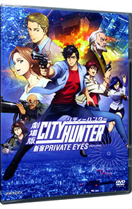 劇場版CITY HUNTER 新宿PRIVATE EYES