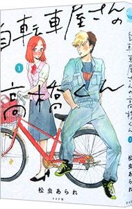 高橋 の くん さん 屋 自転車