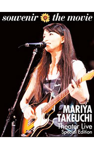 【Blu-ray】souvenir the movie~MARIYA TAKEUCHI Theater Live~ Special Edition 豪華ブックレット付
