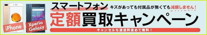 iphone定額買取キャンペーン!