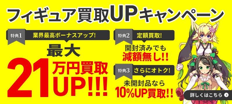 フィギュア買取UPキャンペーン!
